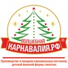 КАРНАВАЛИЯ.РФ