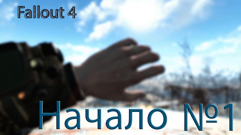 Фалаут 4 №1 2