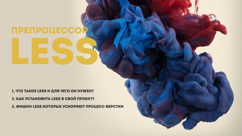 Препроцессор LESS. Как быстро писать CSS код. Молниеносная верстка | Академия вёрстки