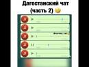 Дагестанский чат, часть 2 whatsapp