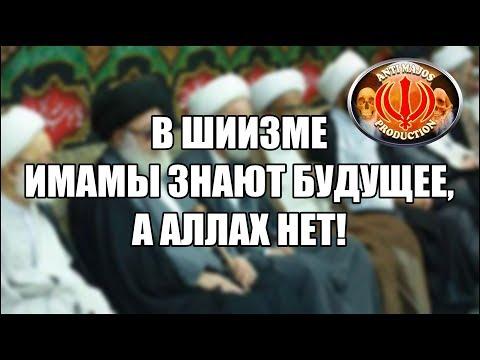 В шиизме имамы знают будущее а Аллах нет