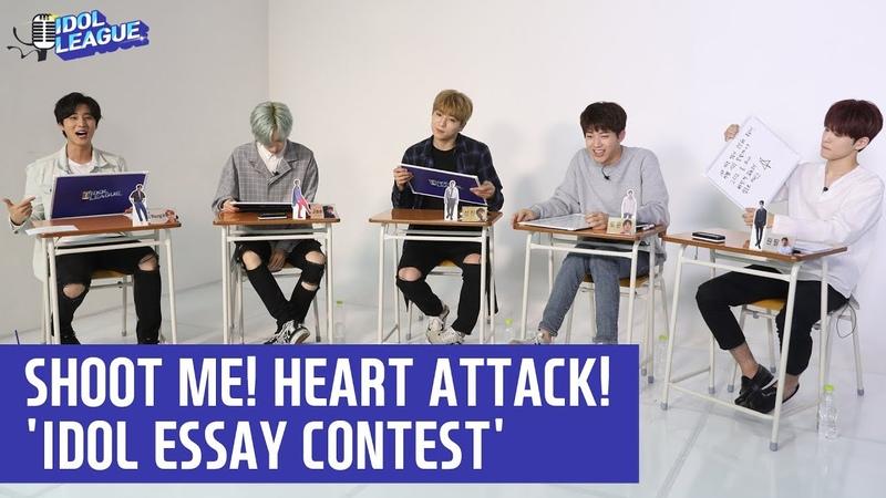 [IDOL LEAGUE] SHOOT ME! HEART ATTACK! 'Idol essay contest' (SHOOT ME! 심장을 저격할 '아이돌 백일장')
