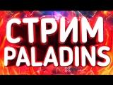 PALADINS ТАЩИМ ОБНОВЛЕНИЕ 1.3 СТРИМ (16+)