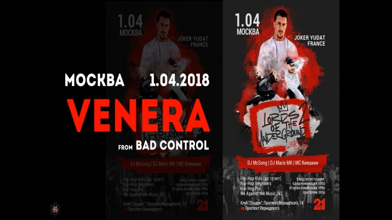 ANUF_Lord of the Underground_Венера_1.04.2018