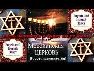 Мессианское христианство или христианский иудаизм__HD.mp4