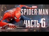 Дмитрий Бэйл Прохождение Spider-Man PS4 [2018] — Часть 6 ДРУЖЕЛЮБНЫЙ СОСЕД ЧЕЛОВЕК-ПАУК И ВЕРТОЛЕТ!