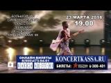 Танцы ТНТ 4 сезон 23 марта Кострома.