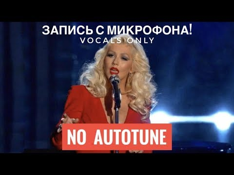 Голос с микрофона: Christina Aguilera - Beautiful (Голый голос)