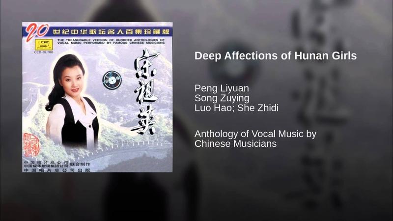 Deep Affections of Hunan Girls