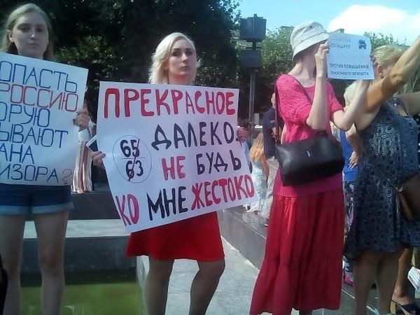 ♐Митинг в Санкт -Петербурге против пенсионной реформы 29 июля 2018 г♐.