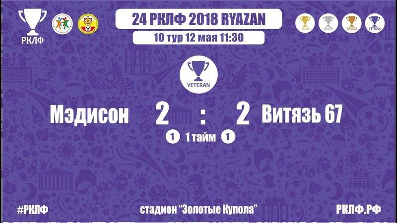 24 РКЛФ Ветеранский Кубок Мэдисон-Витязь 67 2:2