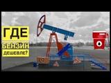 Стоимость бензина в разных городах России ⛽️ ГДЕ БЕНЗИН ДЕШЕВЛЕ? Сравниваем цены 💰