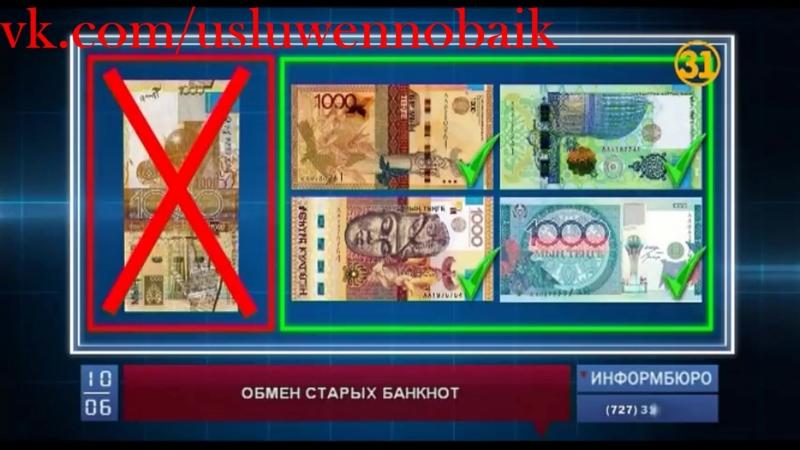 В Казахстане с 1 марта перестанут принимать тысячные купюры старого образца(vk.com/usluwennobaik)