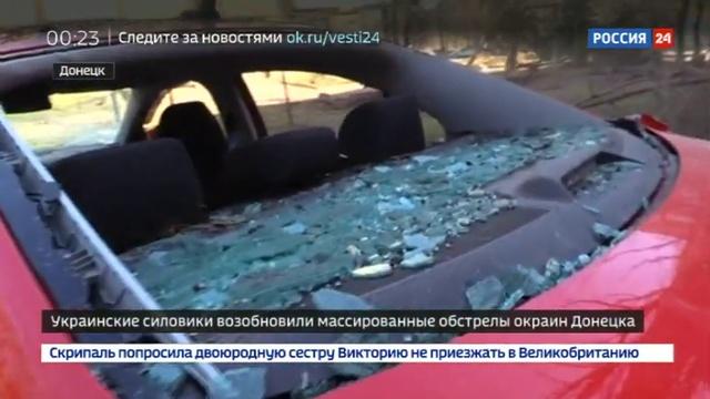 Новости на Россия 24 • Украина усиливает обстрелы мирных районов Донбасса