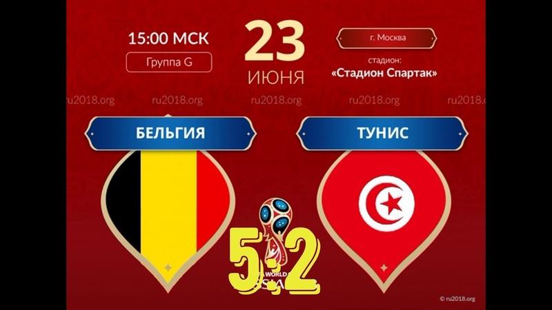Бельгия Тунис провели самый результативный матч ЧМ-2018