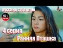 Ранняя Пташка Erkenci Kuş 4 я серия русские субтитры.