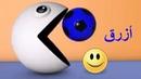 الألوان بالعربية تعلم الألوان مع PACMAN وألوان