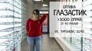 Оптика Глазастик в Орле более 3000 оправ от 90 рублей