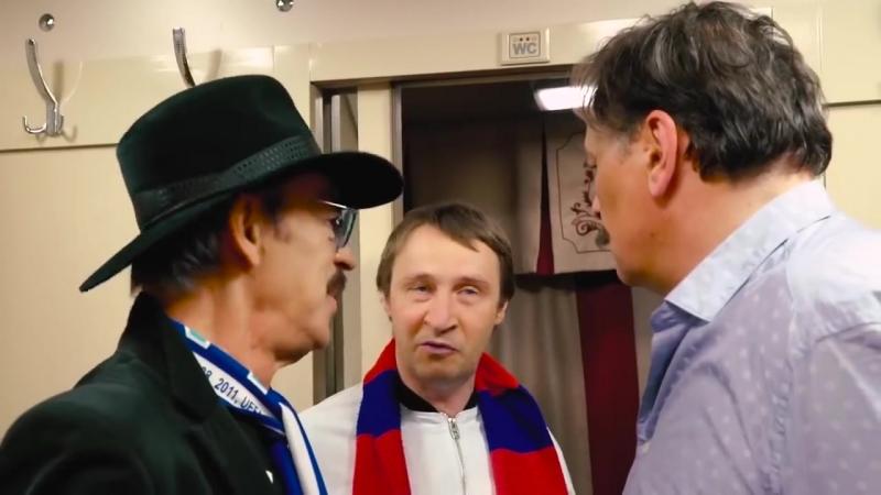 Светлаков Боярский Назаров и Кайков едут на ЧМ 2018