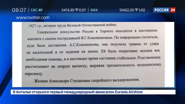 Новости на «Россия 24» • Среди пострадавших при наезде на пешеходов в Торонто оказалась россиянка
