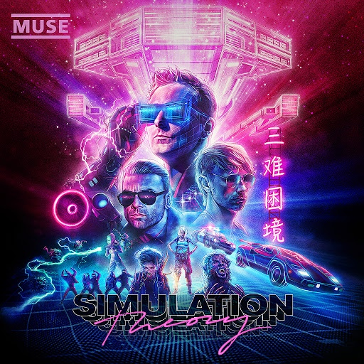 Muse альбом Simulation Theory (Deluxe)