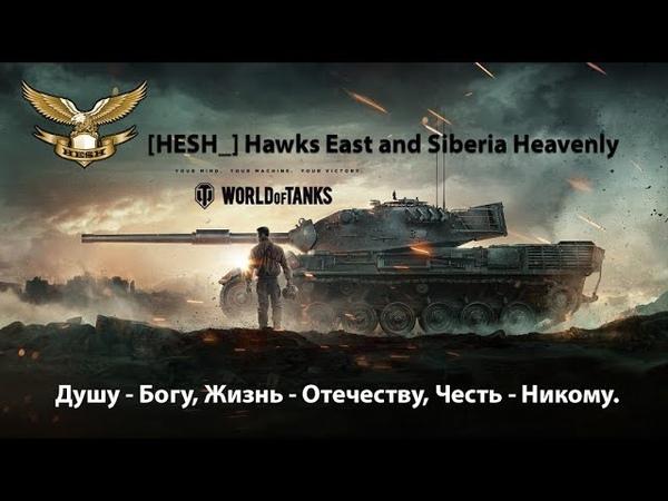 Клан HESH Hawks East and Siberia Heavenly