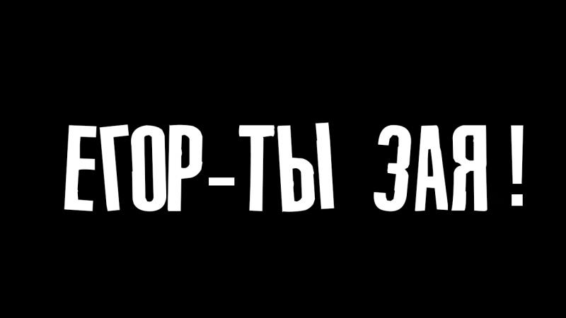 Егор Крид ЗАЯ
