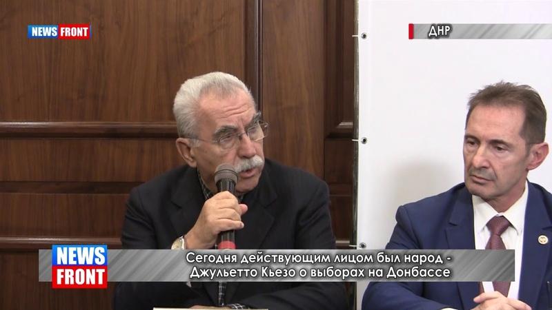 Итоги выборов в Донбассе повлияют на судьбу всей Европы - Джульетто Кьезо