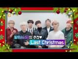 BTS 'Last Christmas' на SBS Gayo Daejun Christmas Song