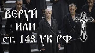Необъявленная религиозная война в России