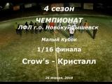 4 сезон Малый Кубок Crows - Кристалл 26.01.2018