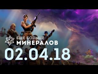 [Игровые новости] Ещё Больше Минералов 2.04.2018
