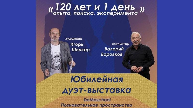 DoMoschool_120 лет и 1 день_дуэт-выставка Игоря Шинкара и Валерия Боровкова