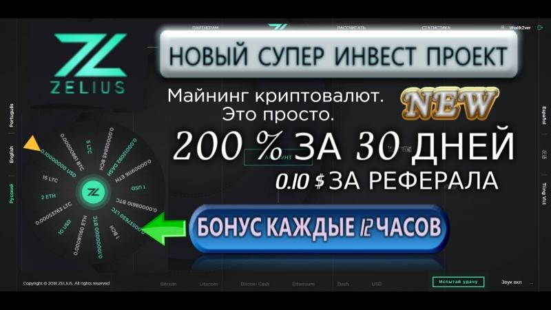 ZELIUS - СУПЕР ПРОЕКТ 200 % ЗА МЕСЯЦ МАЙНИНГ BTC | LTC | BCH | ETH | DASH Бонус каждые 12 часов!