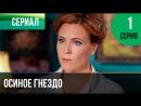▶️ Осиное гнездо 1 серия - Мелодрама