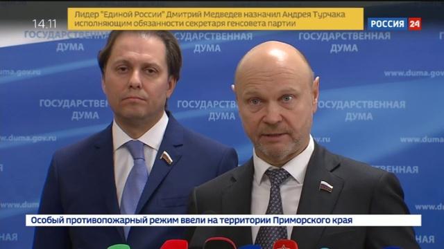 Новости на Россия 24 • Новые законы в Госдуме: штрафы для поисковиков и проверки работодателей