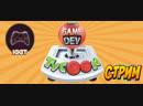 Стрим по игре Game Dev Tycoon || Стример IWasDmitriy || Создаём свою Mirror's Edge