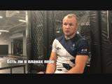 Александр Шлеменко о переходе в UFC, возможном бое с Конором Макгрегором и безалкогольном пиве.