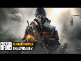 Tom Clancys The Division 2 - официальный трейлер