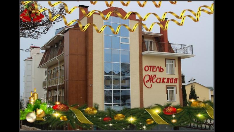 Крым отель Жаклин Севастополь Новый год 2018