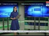 Россия 24 Тула. Эфир от 10.09.2018 - Россия Сегодня