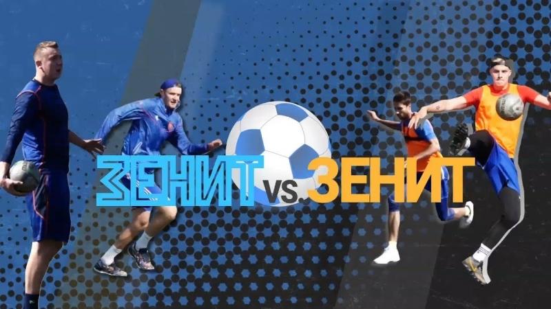 Футбольная тренировка лучшей волейбольной команды мира Zenit Kazan football training