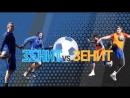 Футбольная тренировка лучшей волейбольной команды мира   Zenit-Kazan football training