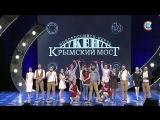 Крымский мост - Музыкальный номер (КВН Международная лига 2018. Четвертая 1/4 финала)