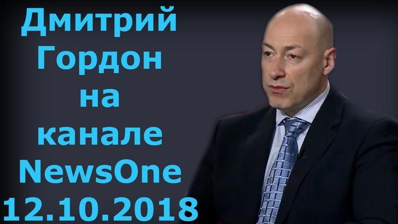 Дмитрий Гордон на канале NewsOne 12 10 2018