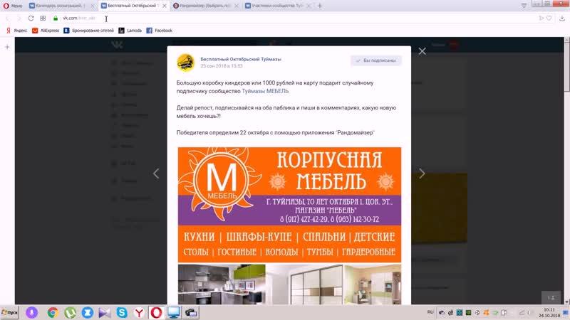 24.10.2018 Большую коробку киндеров или 1000 рублей на карту