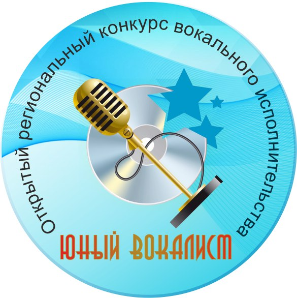 Афиша Ульяновск Юный вокалист