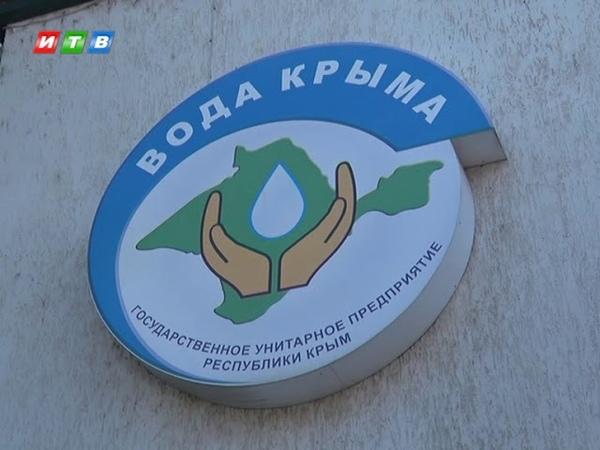 В Крыму могут установить дифференцированный тариф на воду