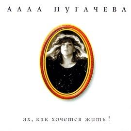 Алла Пугачёва альбом Коллекция. Ах, как хочется жить!