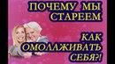 ✿ Концепция ОМОЛОЖЕНИЯ ✿ Чудесные рецепты и правила ✿ Андрей Дуйко